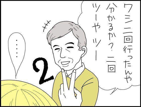 ジェスチャー・ショック――『スコットランド人夫の日本不思議発見記』(14)