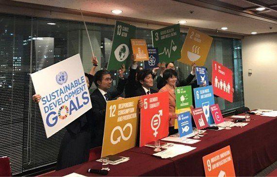 力を合わせて「持続可能な世界と日本」を