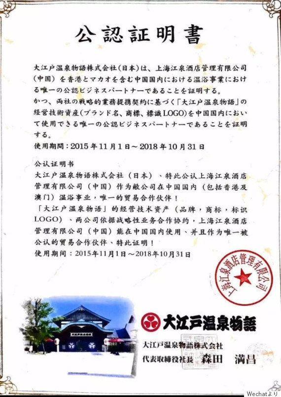 中国に「大江戸温泉物語」が誕生→日本側「一切関係ない。関連書類の社判も違う」