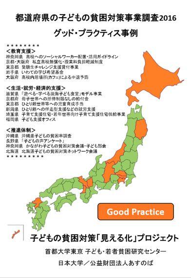 子どもの貧困対策、計画策定は都道府県の「努力義務」。さらなる地域格差を生むか