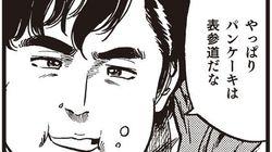 少年ジャンプの名作コマ、東京メトロ171駅に。あのキャラのしびれるセリフは......【銀座線編・16駅】