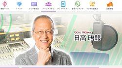 日高晤郎さん、悪性腫瘍で死去。北海道でラジオの司会40年、歯に衣着せぬ語り口で人気。