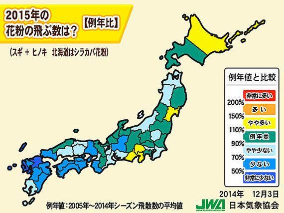 【花粉情報】2015年春の飛散、いつから始まる?(藤野勝成)