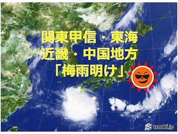 梅雨明け 関東