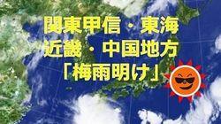 梅雨明け、関東甲信・東海・近畿・中国で平年より2日早く