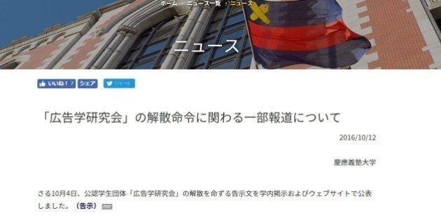ミス慶応の運営団体、女子学生への集団乱暴疑いで捜査 慶大は被害相談を受けていた