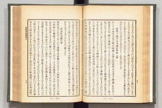 『続史籍集覧』第7冊(近藤瓶城編、近藤出版部/1917-1930)