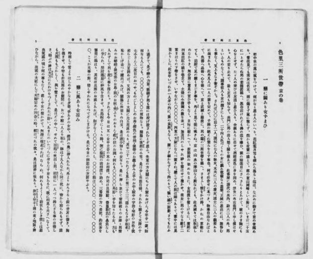 井原西鶴『色里三所世帯』(博文館/昭和5)。「女相撲」に関する記述がある。