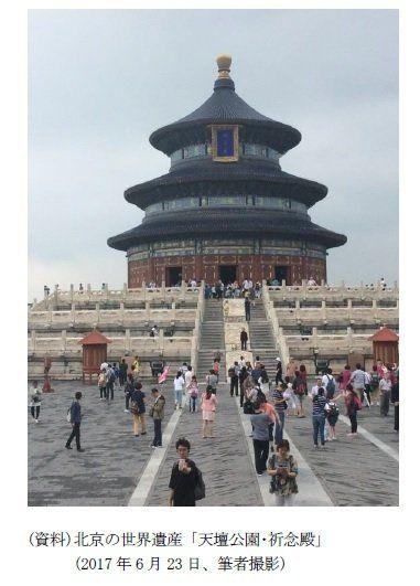 北京の街角から(その3)-「胡蝶の夢」と「邯鄲の夢」:研究員の眼