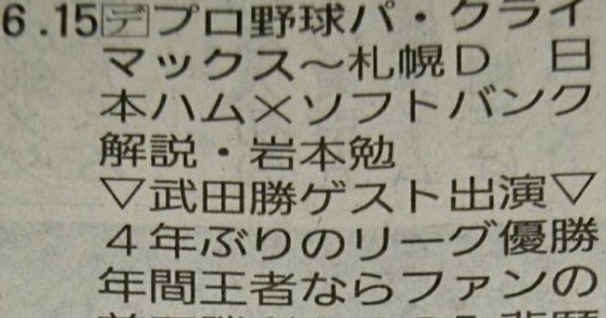 超絶テクの縦読みで日本ハムを応援 全北海道民が震える(画像)