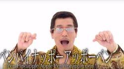 ペンパイナッポーアッポーペン、世界ランキング1位に輝く(動画)