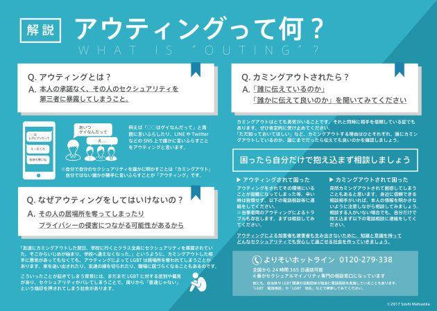 国立市でアウティング禁止を明記、筑波大はハラスメントとして対処。それでも残る課題を解決するために必要な2つのこと