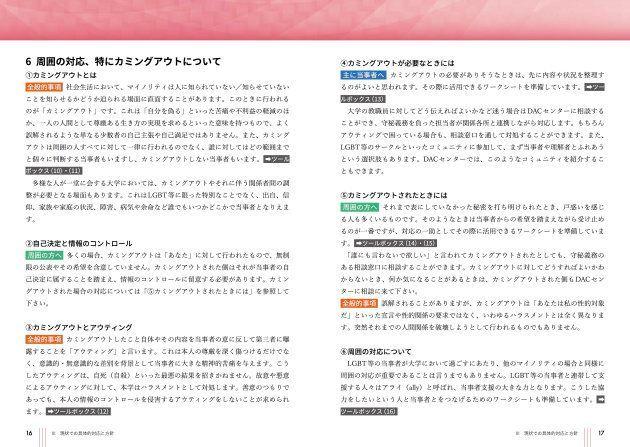 筑波大学「LGBT等に関する筑波大学の基本理念と対応ガイドライン」より