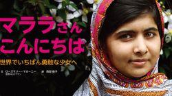 マララさんへのメッセージ絵本出版 翻訳の西田佳子さん「差別や貧困に苦しむ子供が本の主役」