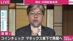 マネックスグループ松本社長、コインチェック社は「2カ月で経営・管理体制構築目指す」「IPOで強い会社に」