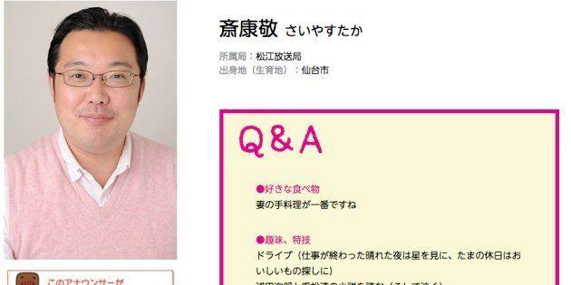 NHK松江放送局の斎康敬アナウンサー
