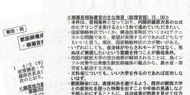 獣医学部新設をめぐり、愛媛県が作成したとされる記録文書