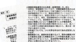 「本件は、首相案件」と首相秘書官 加計問題で面会記録が存在