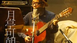 「嘆きのボイン」の月亭可朝さん、急性肺線維症で死去