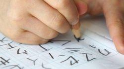 カタカナ、きちんと書けますか? 小学校授業の意外な盲点はココ!