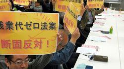 「残業代ゼロ法案」政府案を修正へ 連合の要請を受け入れる