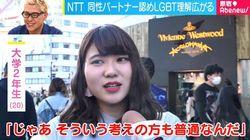 "NTTが""同姓パートナーの権利""認める方針へ、若者「大企業がやれば広がる」"