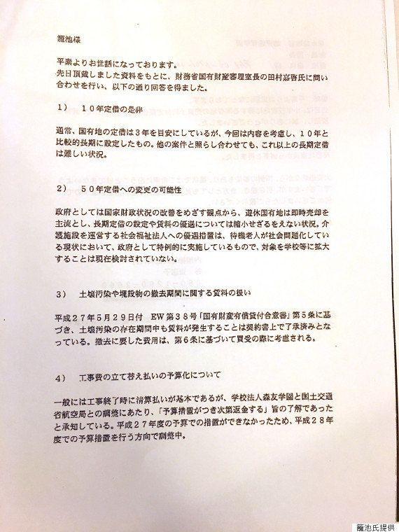 【森友学園】籠池氏が安倍昭恵夫人側から受け取ったFAX全文を公表 「財務省に多少の動きを」に自民議員は「疑念」