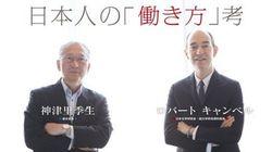 日本人の「働き方」考