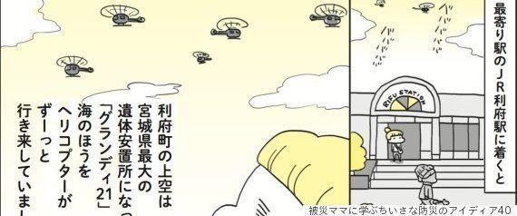 栄村大震災とは? 3.11翌日の震度6強
