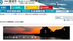 ふるさと納税の商品券、転売相次ぎ勝浦市が廃止へ 総務省「趣旨にそぐわない」