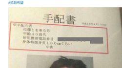 【熊本地震】熊本県警に「デマ通報」問い合わせ40件