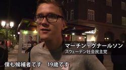 「選挙」×「若者」×「スウェーデン」が盛りだくさんの動画、公開中