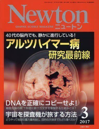 「Newton存続は社会的使命」