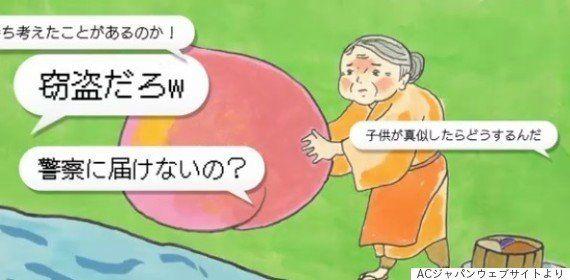 おばあさんが川で桃を拾う⇒「窃盗だろ」