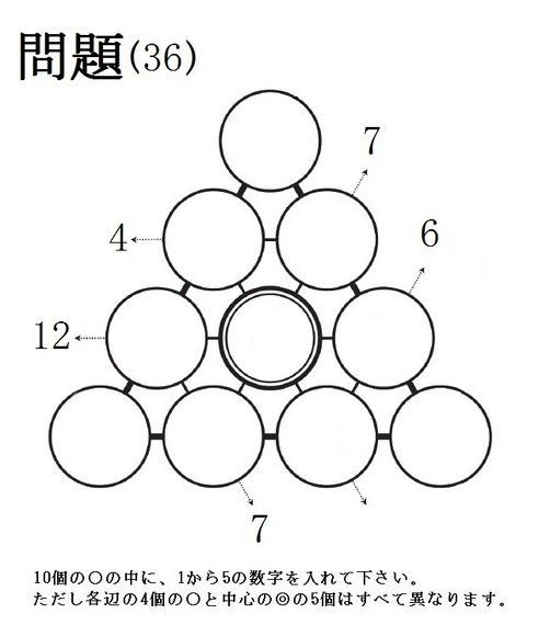 三角パズルに挑戦! 第18回
