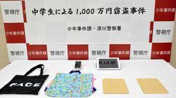 中3少女、友人の家から1000万円盗む?「同級生に配った」