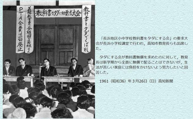 高知市立南海中学のホームページより。地元紙「高知新聞」が伝える、当時の教科書無償化運動の様子を紹介している