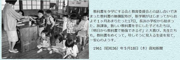 高知市立長浜小学校から無料の教科書が配られたことを伝える高知新聞の記事=南海中学校のホームページから