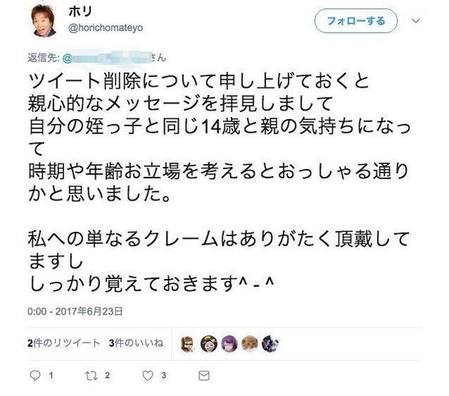 マツコ、ネット炎上報じるメディアに「ダサイ」とひと言。ホリの藤井四段・顔マネ写真削除の一件受けて