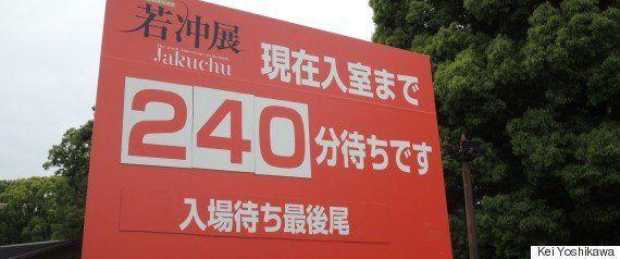 伊藤若冲の墨画発見 1500万円の評価額ついた鶏図