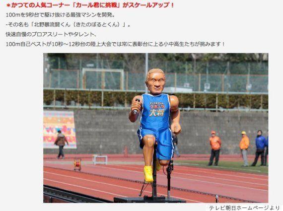 「暴流闘くん」が登場 超高速人形「カール君」との違いは?【