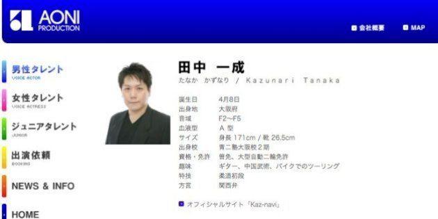 声優の田中一成さん死去