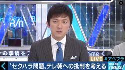 小松靖アナ「テレ朝の信頼は地に落ちた」セクハラ報告に対する自社の対応を反省