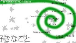 日本の『好きなことやれないサイクル』はヤバい