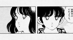 秦基博がいちばん好きなマンガ家・あだち充とコラボ。『タッチ』朝倉南の姿にトキメキが止まらない(動画)