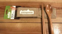 社会貢献につながる日本製のカトラリーをパタゴニアと共同開発