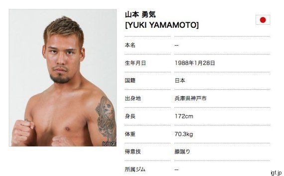 山本勇気容疑者を傷害容疑で逮捕 膝蹴りが得意技の格闘家「カッとなって蹴った」