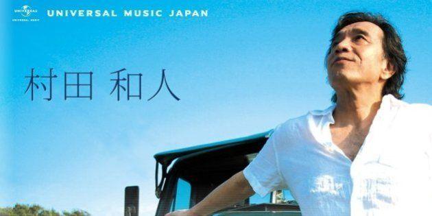 村田和人さん死去、62歳 シンガー・ソングライター、CM曲「一本の音楽」