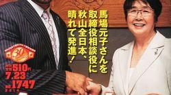 馬場元子さんが死去、ジャイアント馬場さんの妻で元全日本プロレス社長