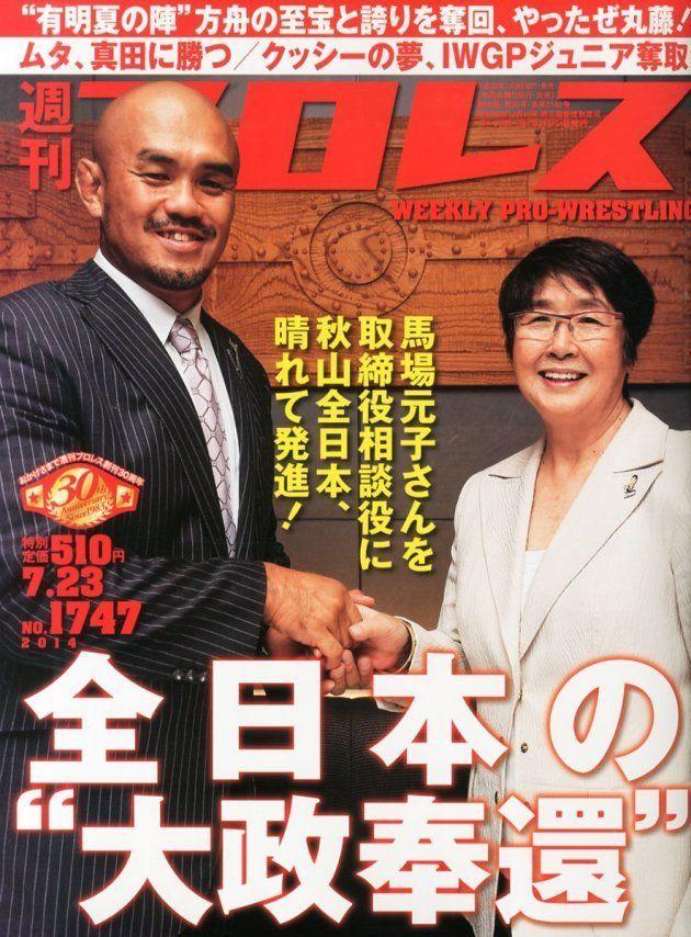 週刊プロレス2014年7月23日号